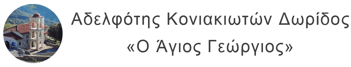 Koniakos.gr